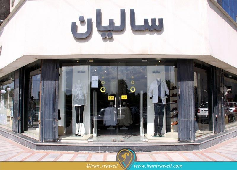 التسوق في شمال ايران