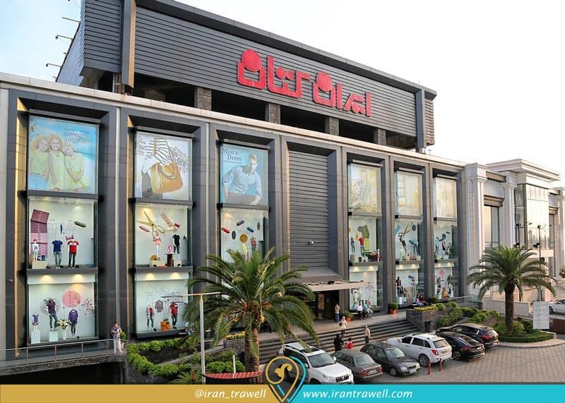 أهم مراكز التسوق في شمال ايران